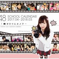 1/31発売「NMB48スクールカレンダー 2017-2018」蔵出し!ゆきつんカメラ