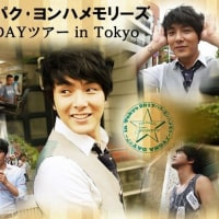YONA DAY ツアーin TOKYO
