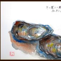 年の暮れの贈り物 今年も有難う、牡蠣