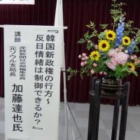 武藤講座・加藤達也氏