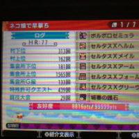 2017/04/15 MHXX 狩猟日誌 HR12→77