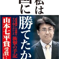 加藤達也著『なぜ私は韓国に勝てたか』判決後夕食焼肉店で発見した日本語看板「安倍晋三首相の部屋」に共感