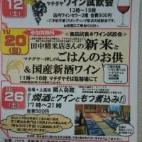 11/12(土)・13(日)店頭チラシ