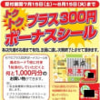 すいせんカード「トクトク!プラス300円ボーナスシール」