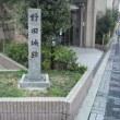 『浪速史跡めぐり』野田城跡・福島駅から直ぐに道角に野田城跡の石碑があって、少し東に行った所の極楽寺の門前