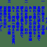 膝栗毛25 中川さんの詩