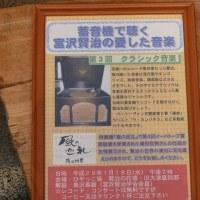 「宮沢賢治の愛した音楽」レコード・コンサート