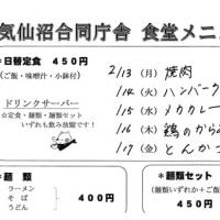 合庁食堂メニュー(2/13~2/17)