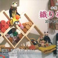 REIKO 手織り工房 ~織り布生徒作品展~のご案内