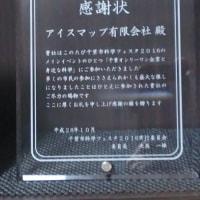 """触感時計""""タック・タッチ""""、千葉市科学フェスタ イベント""""オンリーワン企業""""で感謝状"""