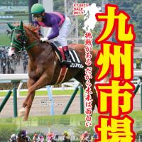 【九州トレーニングセール&1歳市場】の2017年度市場ポスターが公開!