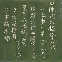 2017年2月12日(日)宝塚教室