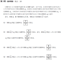 大学入試センター試験・数学・条件付き確率 163