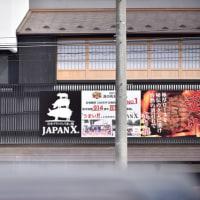 X  JAPAN ・・・・・じゃなくて