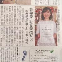 本屋親父のつぶやき 3月26日珠洲市出身の松田さん今年も優勝