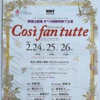 「新世界交響曲」の秘密  /新国立オペラ研修所修了公演「コジ・ファン・トゥッテ」のチケットを買う  /  「マイルス・デイヴィス  空白の5年間」を観る