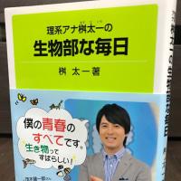 理系アナ桝太一の 生物部な毎日 (岩波ジュニア新書) 読みました。東大に行っても大変だ!!と思いました。