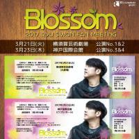 今日から、2017ファンミ「Blossom」スタート(21日 横須賀、23日 神戸)【追記】