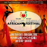 渋谷代々木公園/アフリカンフェスティバル2016