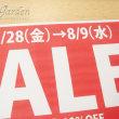 7/28~8/9まで夏セール開催のお知らせ!