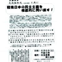 「戦後日本の民主主義を根底的に問い直す!」集会の案内