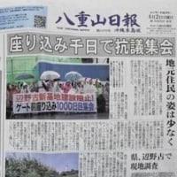 沖縄をめぐるメディアとくに極左過激メディアの偏見報道の中 八重山日報が『公正中立の報道』を実現するために沖縄本島へ進出