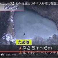 岩手・奥州市でワカサギ釣りの4人不明、池の氷に穴 転落か