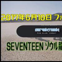 [2017年6月10日 動画]SEVENTEEN ソウル龍山ファンサイン会! (英メディア、「SEVENTEEN」を絶賛「非の打ち所のない構成」)