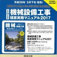 平成29年積算実務マニュアル明日予約申込締切りです!!
