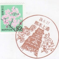 熊本上通郵便局
