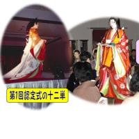 3月に、福岡などで「十二単の特別着付け研修会」を予定。
