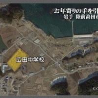 東日本大震災の津波避難が成功。岩手県陸前高田市の広田中学校。保育園児と高齢者の避難を助けながら