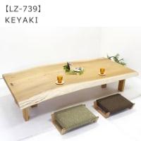 【撮影報告】欅 一枚板 リビングテーブル を撮影致しました。【LZ-739】