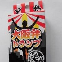 大阪弁トランプ