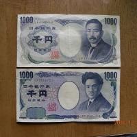 漱石さんの千円札