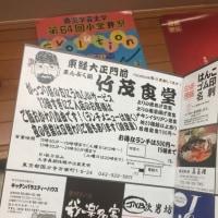 今日は南蛮揚げ定食50円引きの日ですよ〜