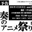 ※演奏会情報!!(6/6更新)