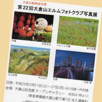 2月22日(水)  電車で Go!