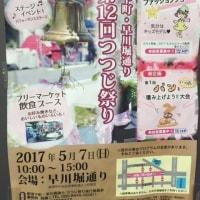 第12回新潟下町・早川堀通りつつじ祭りは本日開催です。