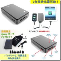 最強のモバイルブースター(携帯用バッテリー)