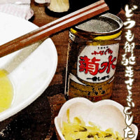 花笑み中華そば かれん@川越市 基本の塩を珍しく特製で頂きます、勿論日本酒も堪能します