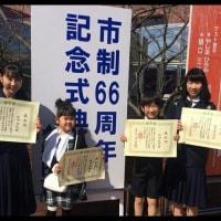 市制66周年記念式典