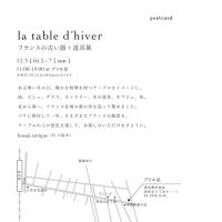 Ia table d'hiver �ե�θŤ����ƻ��Ÿ��2014.12.5-7
