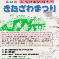 10月22日(土)〜23日(日)「きたざわまつり」開催です!