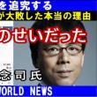 【KSM】上念司氏 東京都議選 自民党東京都連が惨敗した理由・・森友も加計も関係ない。あいつのせいだ!!