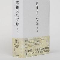『昭和天皇実録第九』天皇は自ら退位で戦争責任者の聯合国への引渡取止め能否を内大臣に御下問を今上天皇に