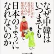 日本と中韓、文明の本質まったく違う理由 石平氏「中韓の根本が変わることは今後もまずない」