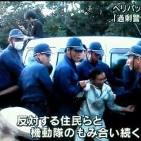 【KSM】沖縄の米軍基地を警備する機動隊員への激励の声③ 91%が機動隊を支持!!