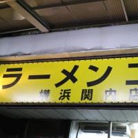 ラーメン二郎 横浜関内店 「小ラーメン」