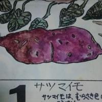 3・娘が小学生5年のときに書いた・さつまいもの絵です